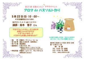 2016.5月イベント